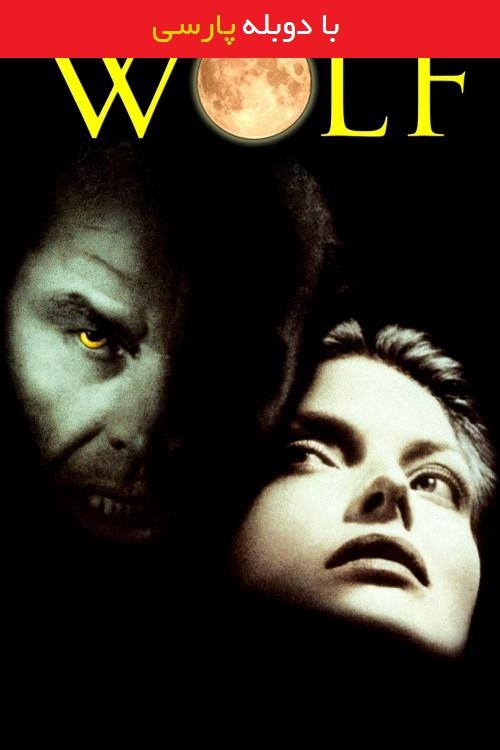 دانلود رایگان دوبله فارسی فیلم گرگ Wolf 1994