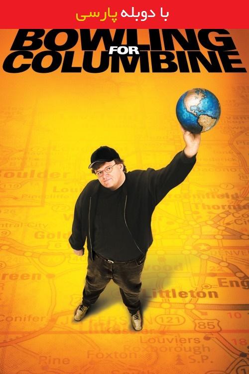 دانلود رایگان دوبله فارسی مستند بولینگ برای کلمباین Bowling for Columbine 2002