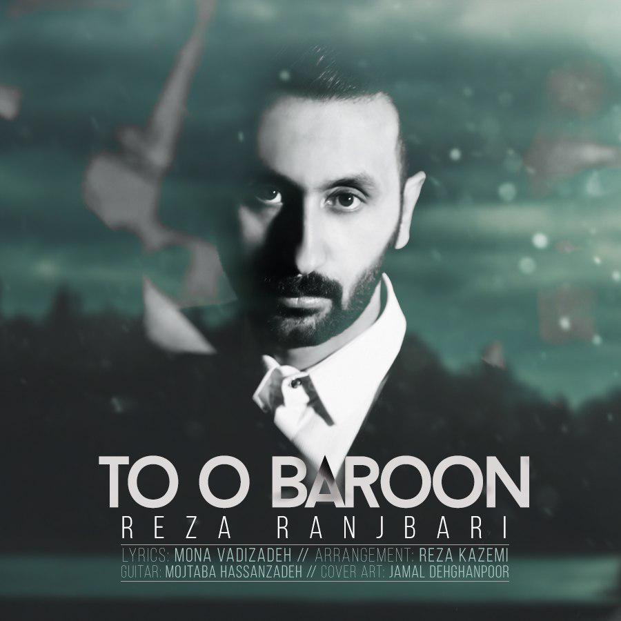 دانلود آهنگ To o Baroon از Reza Ranjbari