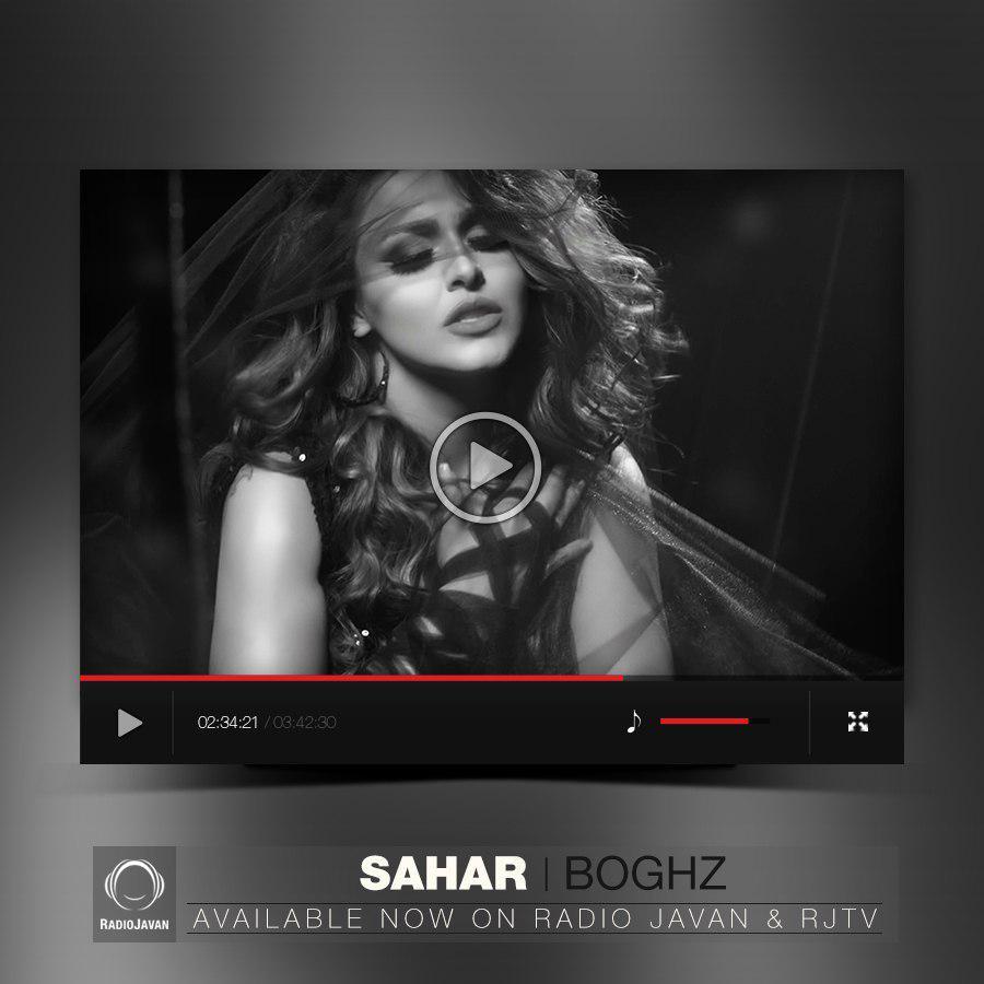 دانلود آهنگ Boghz از Sahar