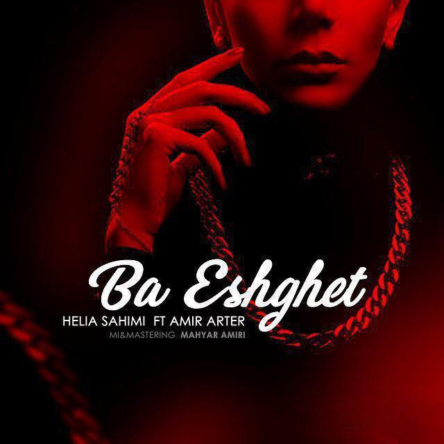 دانلود آهنگ Ba Eshghet (Ft Amir Arter) از Helia Sahimi