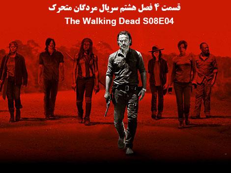 دانلود قسمت چهارم فصل 8 سریال مردگان متحرک The Walking Dead