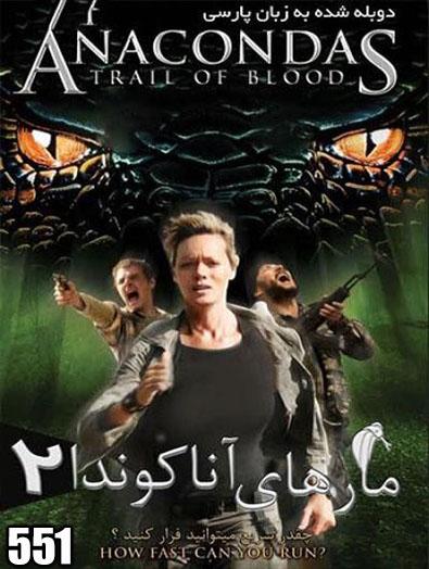 دانلود دوبله فارسی فیلم Anacondas: Trail of Blood 2009