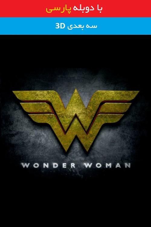 دانلود رایگان دوبله فارسی فیلم واندر وومن Wonder Woman 2017