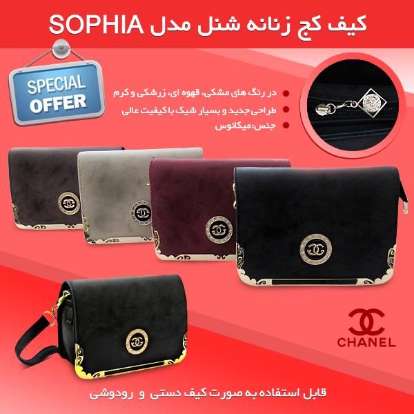 کیف کج زنانه شنل مدل Sophia