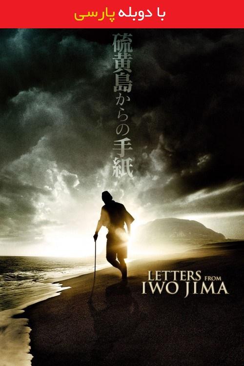 دانلود رایگان دوبله فارسی فیلم نامههایی از ایوو جیما Letters from Iwo Jima 2006
