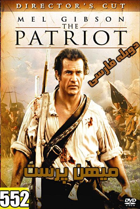 دانلود رایگان دوبله فارسی فیلم The Patriot 2000 با کیفیت عالی