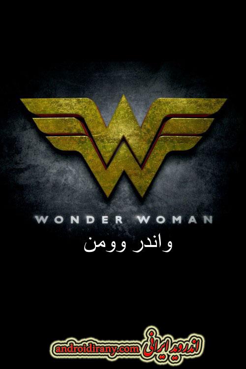 دانلود فیلم دوبله فارسی واندر وومن Wonder Woman 2017