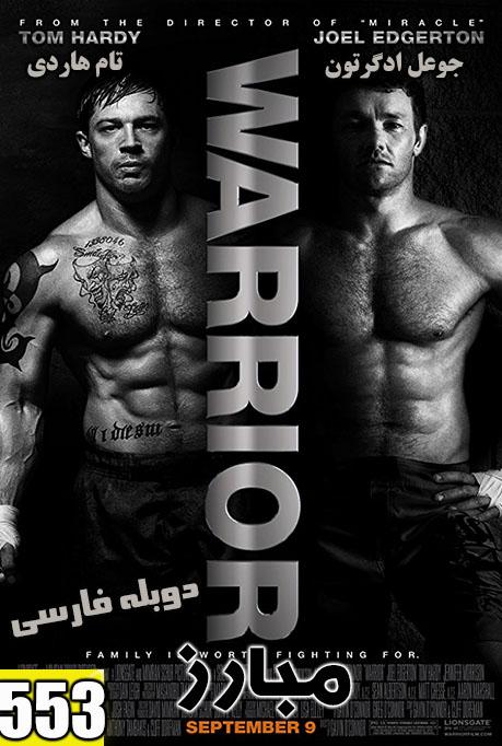 دانلود دوبله فارسی فیلم Warrior 2011 مبارز