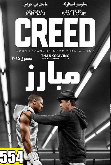 دانلود فیلم Creed 2015 کرید دوبله فارسی مبارز