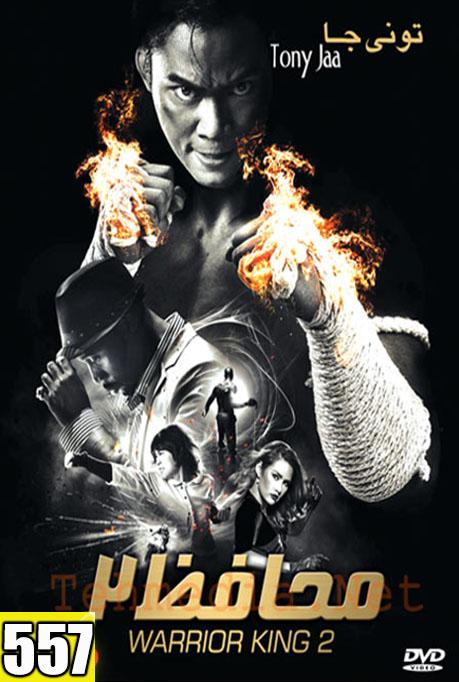 دانلود فیلم محافظ ۲ Warrior King 2 2013 با دوبله فارسی