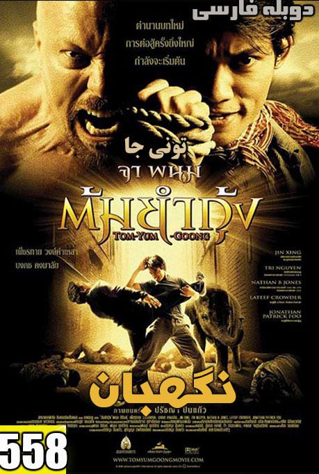 دانلود دوبله فارسی فیلم نگهبان ۱ – The Protector 2005 با لینک مستقیم