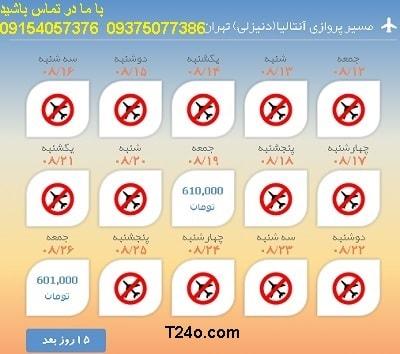 خرید بلیط هواپیما آنتالیا به تهران+09154057376