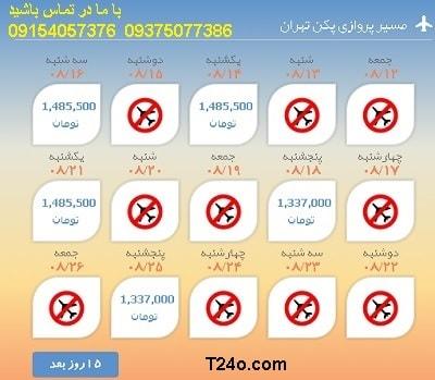 خرید بلیط هواپیما پکن به تهران+09154057376