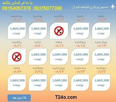 خرید بلیط هواپیما تایلند به تهران+09154057376