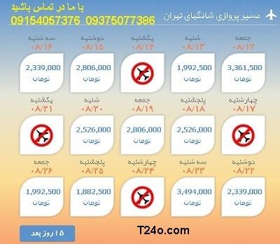 خرید بلیط هواپیما شانگهای به تهران+09154057376