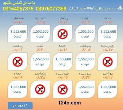 خرید بلیط هواپیما کوالالامپور به تهران+09154057376