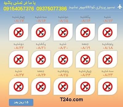 خرید بلیط هواپیما کوالالامپور به مشهد+09154057376