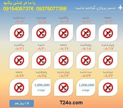 خرید بلیط هواپیما گوانجو به مشهد+09154057376