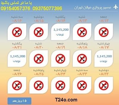 خرید بلیط هواپیما میلان به تهران+09154057376