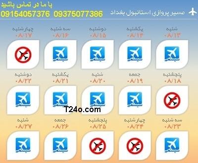 خرید بلیط هواپیما استانبول به بغداد+09154057376