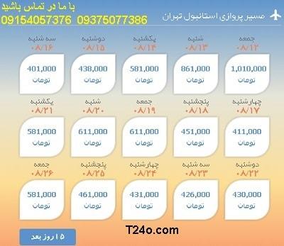 خرید بلیط هواپیما استانبول به تهران+09154057376