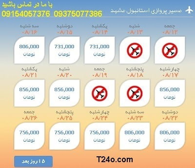 خرید بلیط هواپیما استانبول به مشهد+09154057376