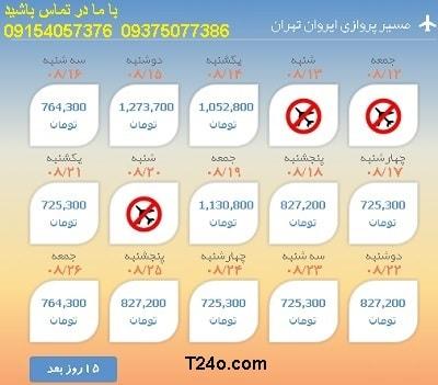 خرید بلیط هواپیما ایروان به تهران+09154057376