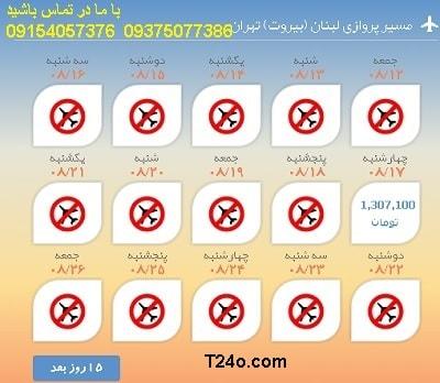 خرید بلیط هواپیما بیروت به تهران+09154057376