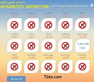 خرید بلیط هواپیما لبنان به تهران+09154057376