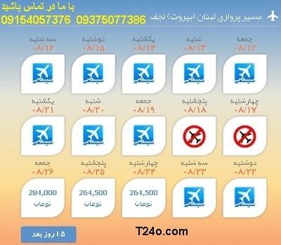 خرید بلیط هواپیما بیروت به نجف+09154057376