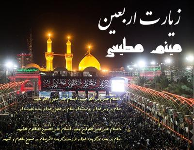 دانلود دعای زیارت اربعین حسینی - با لینک مستقیم نوحه 20