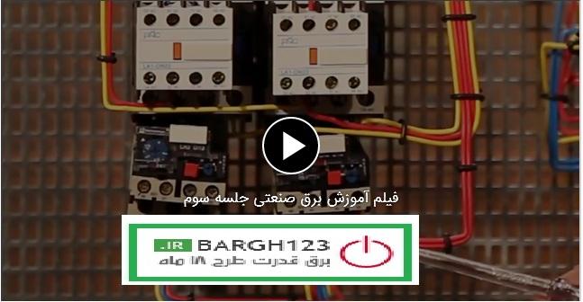 فیلم آموزشی برق صنعتی و اتوماسیون