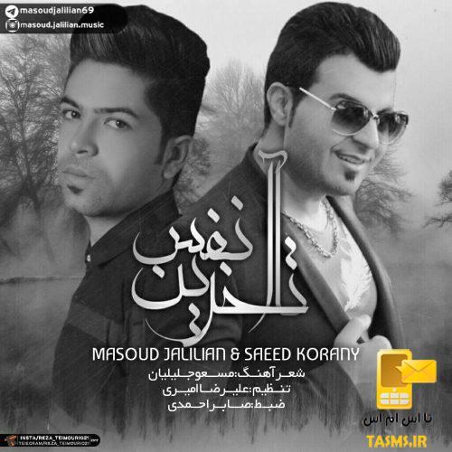 آهنگ جدید مسعود جلیلیان و سعید کرانی به نام تا آخرین نفس