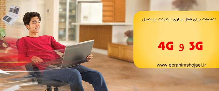 تنظیمات فعال سازی اینترنت 3G و 4G ایرانسل