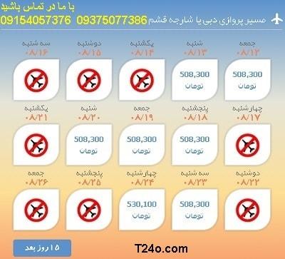 خرید بلیط هواپیما دبی به قشم+09154057376