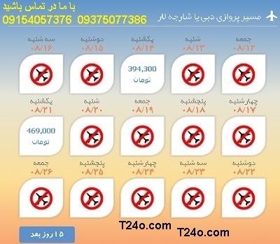 خرید بلیط هواپیما دبی به لارستان+09154057376