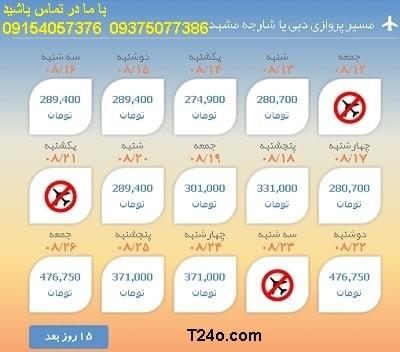 خرید بلیط هواپیما دبی به مشهد+09154057376