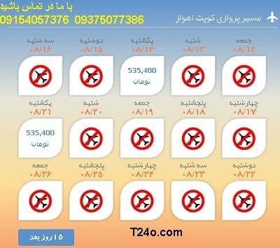 خرید بلیط هواپیما کویت به اهواز+09154057376