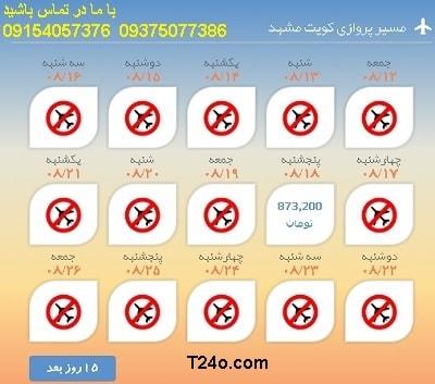 خرید بلیط هواپیما کویت به مشهد+09154057376