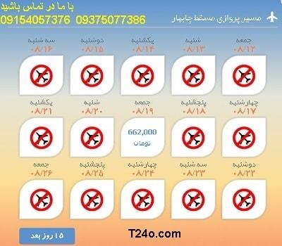 خرید بلیط هواپیما مسقط به چابهار+09154057376