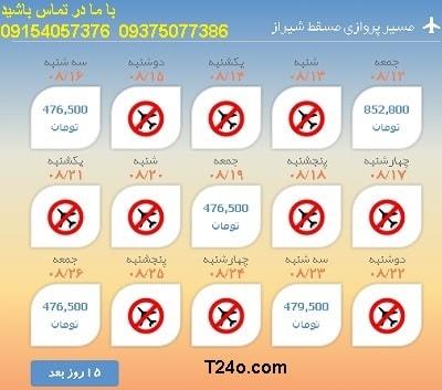 خرید بلیط هواپیما مسقط به شیراز+09154057376