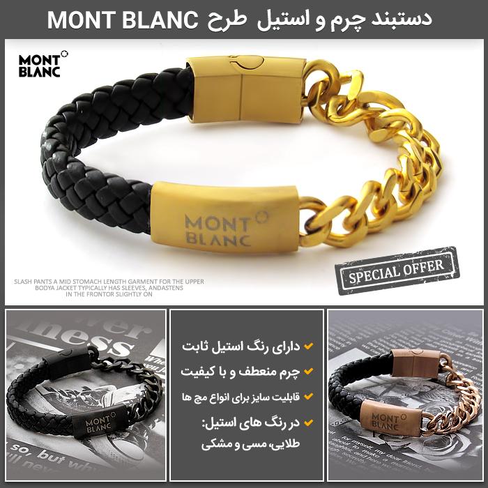 دستبند چرم و استیل طرح Mont Blanc