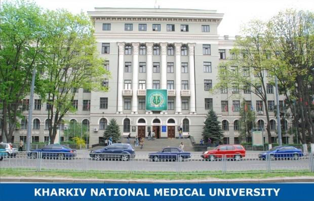 دانشگاه علوم پزشکی خارکف اوکراین