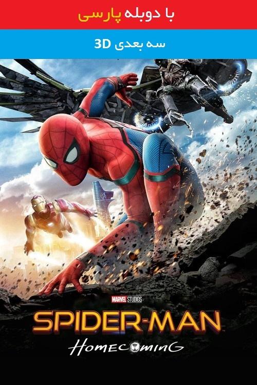 دانلود رایگان دوبله فارسی فیلم مرد عنکبوتی: بازگشت به خانه Spider-Man: Homecoming 2017