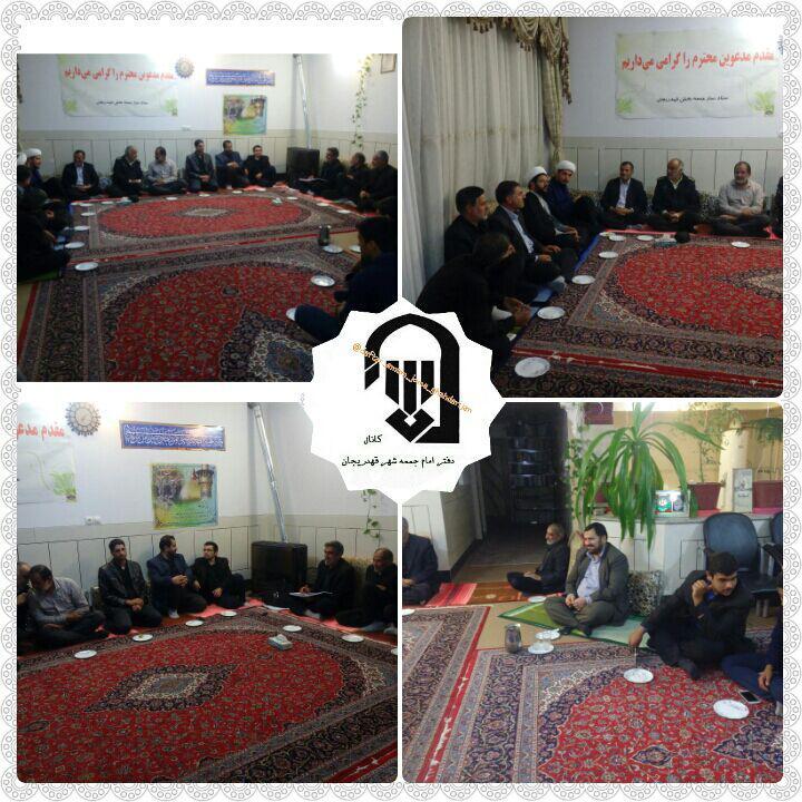 جلسه ستاد نماز جمعه شهر قهدریجان با حضور امام جمعه محترم شهر با موضوع پیاده رویی اربعین از شهر به سم