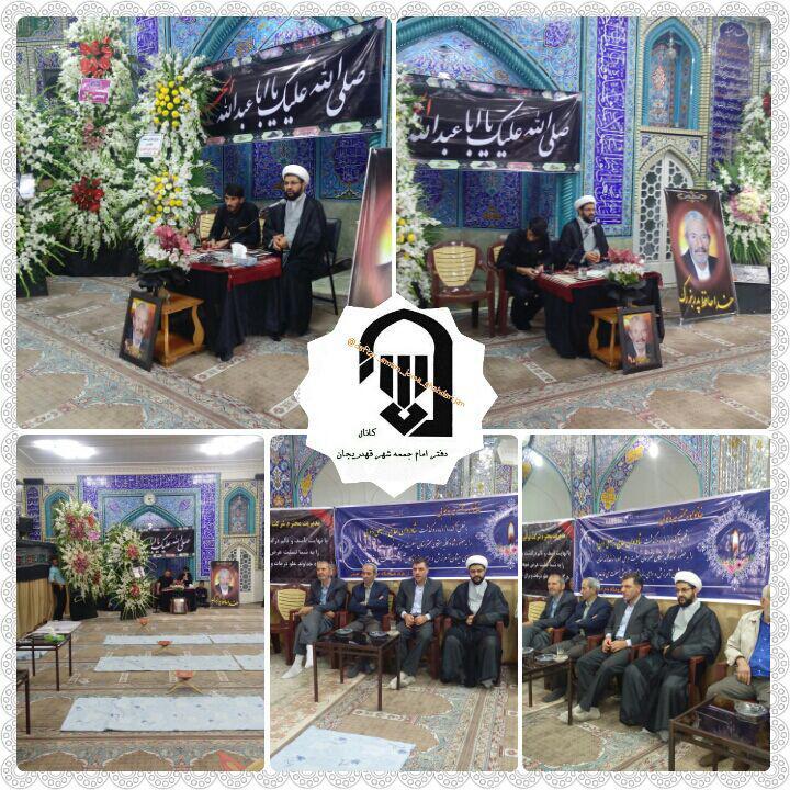 حضور امام جمعه محترم شهر قهدریجان در مراسم هفتم اقای ذنوبی در نجف اباد