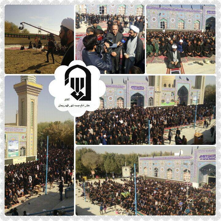 اقامه نماز جماعت ظهر روز اربعین در امامزاده سید محمد قهدریجان با حضور پر شور و چندین هزار نفری مردم