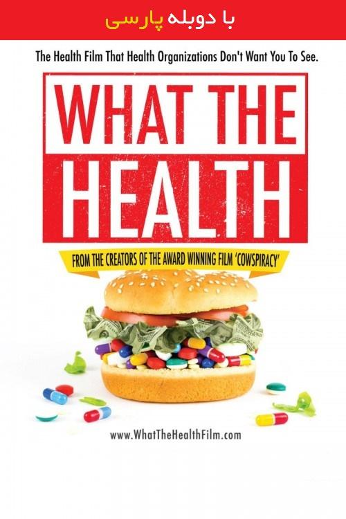 دانلود رایگان دوبله فارسی مستند سلامتی چیست What the Health 2017