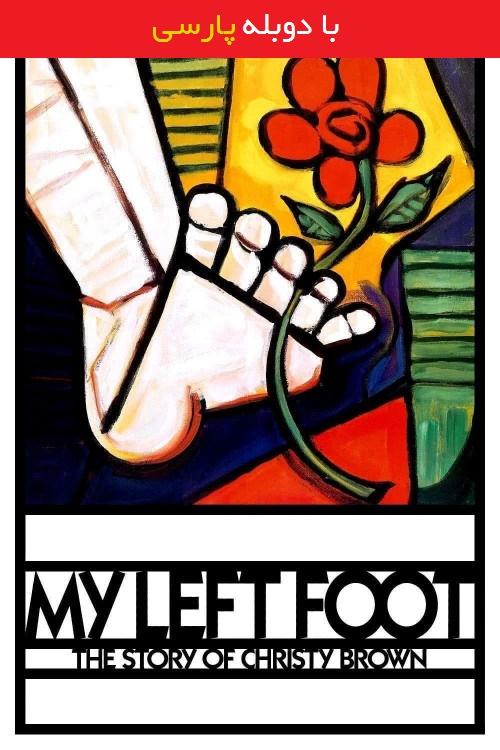 دانلود رایگان دوبله فارسی فیلم پای چپ من My Left Foot 1989